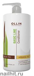 390275/398356 Ollin Basic Line Argan Oil Shine& Brilliance Conditioner Кондиционер для сияния и блеска с аргановым маслом 750мл