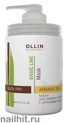 398370 Ollin Basic Line Argan Oil Shine& Brilliance Mask Маска для сияния и блеска с аргановым маслом 650мл