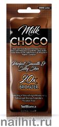 12077 SolBianca Крем для загара 15мл 8851  Choco Milk  20х bronzer  (масло какао, Ши, миндаля, протеины молока, витаминный комплекс)