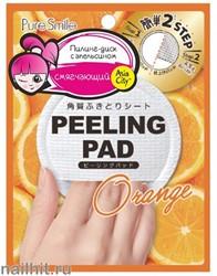 055143 SunSmile Peeling Pad Пилинг-диск для лица с экстрактом Апельсина 1шт