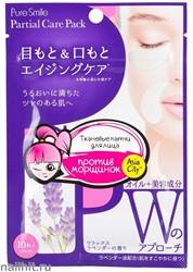 055969 SunSmile Care Патчи тканевые для зоны вокруг глаз и носогубной складки Лаванда 10шт