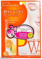 055952 SunSmile Care Патчи тканевые для зоны вокруг глаз и носогубной складки Цитрусовые фрукты 10шт