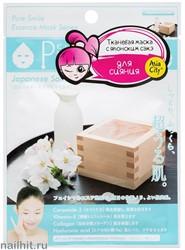 """049692 SunSmile Essence Маска тканевая для лица придающая сияние """"Японское сакэ"""" 1шт"""