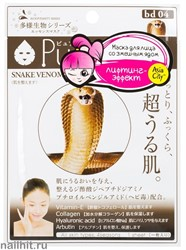 012887 SunSmile Venom Маска тканевая для лица со Змеиным ядом 1шт