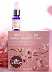 12536 Hello Beauty Сыворотка для кожи вокруг глаз 10мл с экстрактом азиатских растений