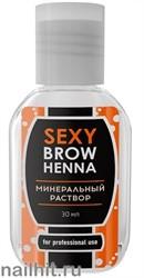 SH-00005 Sexy Brow Henna Минеральный раствор для разведения хны 30мл
