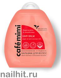 992884 КАФЕ КРАСОТЫ le Cafe Mimi Бальзам для волос Восстановление и гладкость 250мл
