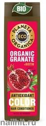 09307 Planeta Organica ECO Бальзам для волос Защита цвета Organic Granate+ Biotin 520мл