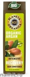 09277 Planeta Organica ECO Бальзам для волос Интенсивное восстановление Organic Argan+ Keratin 520мл
