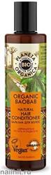 07952 Planeta Organica ORGANIC BAOBAB Бальзам для волос натуральный 280мл
