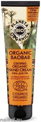 08003 Planeta Organica ORGANIC BAOBAB Крем для РУК сертифицированный органический 75мл
