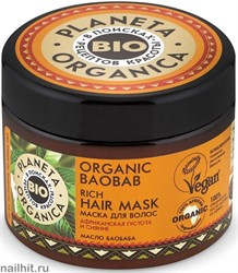 07969 Planeta Organica ORGANIC BAOBAB Маска для волос Густая 300мл