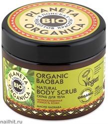 08102 Planeta Organica ORGANIC BAOBAB Скраб для тела натуральный 300гр
