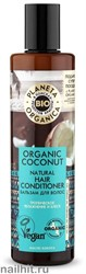 07877 Planeta Organica ORGANIC COCONUT Бальзам для волос натуральный 280мл