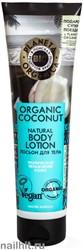 07907 Planeta Organica ORGANIC COCONUT Лосьон для тела натуральный 140мл