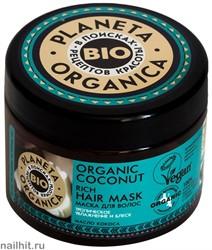 07884 Planeta Organica ORGANIC COCONUT Маска для волос Густая 300мл