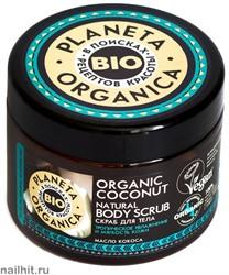 08096 Planeta Organica ORGANIC COCONUT Скраб для тела натуральный 300гр
