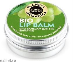 08270 Planeta Organica TURBO BERRY Бальзам-био для ГУБ Виноград 15мл банка