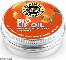 08287 Planeta Organica TURBO BERRY Масло- био для ГУБ Облепиха 15мл банка