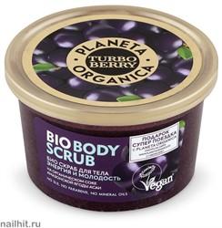 "08317 Planeta Organica TURBO BERRY Скраб- био для тела ""Энергия и Молодость"" Асаи 350мл"