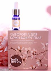 12793 Hello Beauty Сыворотка для кожи вокруг глаз 30мл с экстрактом азиатских растений