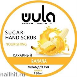 """909314 WULA Nailsoul Сахарный скраб для рук """"Банан"""" 150мл"""