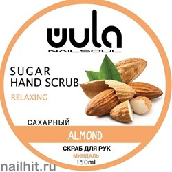 """909376 WULA Nailsoul Сахарный скраб для рук """"Миндаль"""" 150мл"""