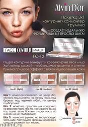 040139 Alvin D'or Палетка для лица Face CONTOUR 3в1 контуринг+ хайлайтер+ румяна, тон 02 medium FC-12