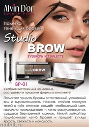 044113 Alvin D'or Палетка теней для бровей STUDIO BROW HD Hollywood 4оттенка BP-01