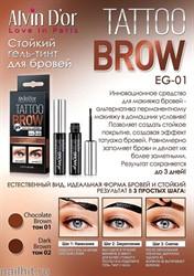 048043 Alvin D'or Гель-тинт стойкий для бровей Tattoo brow gel, тон 02 dark brown EG-01