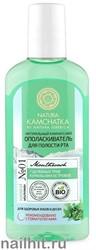 """50382 Natura Siberica Natura Kamchatka Ополаскиватель для полости рта """"для здоровья зубов и десен"""" 250мл"""