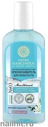 """50429 Natura Siberica Natura Kamchatka Ополаскиватель для полости рта """"для свежего дыхания"""" 250мл"""