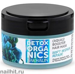 "54489 Natura Siberica Detox organics Sakhalin Маска для волос ""Аква- увлажнение"" 200мл"