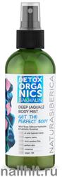54618 Natura Siberica Detox organics Sakhalin Лосьон для тела Увлажняющий 170мл