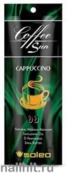 4529 SOLEO Крем для загара «Coffe Sun» Cappuccino 15мл