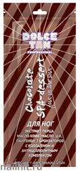 """13691 Dolce Tan Крем для загара 15мл 1014 DT """"Chocolate SPA- dessert"""" для ног с маслом кофе, экстрактом перца, маслом Ши, 7 бронзаторами (с коллагеном и антицеллюлитным действием для загара в солярии)"""