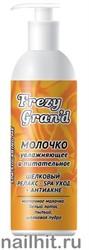 13675 Frezy Grand 11139 Молочко увлажняющее и питательное после эпиляции 200мл