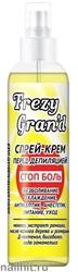 """13676 Frezy Grand 11140 Спрей-крем """"Стоп боль"""" перед депиляцией 150мл"""