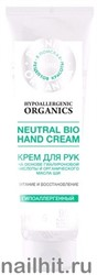 09918 Planeta Organica PURE Крем для рук 75мл для чувствительной кожи рук