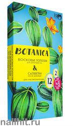 000137 Bio World Botanica Набор для депиляции тела, для чувствит. кожи (20 воск. полосок+ 2 салфетки)