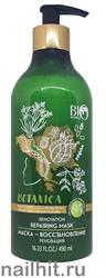 001196 Bio World Botanica Маска- восстановление для волос Черный тмин, Бесцветная хна 490мл