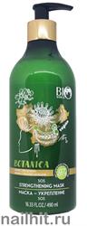 001189 Bio World Botanica Маска- укрепление для волос Имбирь, Красный женьшень 490мл