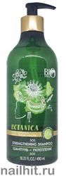 001219 Bio World Botanica Шампунь- укрепление для волос Имбирь, Красный женьшень 490мл