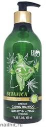 001226 Bio World Botanica Шампунь- уход для волос Конопля, Белый мед 490мл