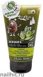 001639 Bio World Botanica Гель- скраб для лица Кедровый орех, базилик, олива 150мл обновляющий