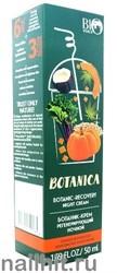 001806 Bio World Botanica Крем для лица регенерирующий 50мл ночной