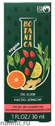 002056 Bio World Botanica Масло- эликсир для жирной, комбинированной кожи лица 30мл
