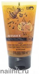 001615 Bio World Botanica Скраб для лица, губ, декольте деликатный Семена чиа, Люффа,Тыква 150мл