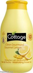 957008 Cottage Гель для душа Увлажняющий 250мл Лимон