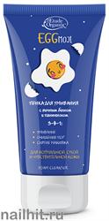854659 Etude Organix EGGmoji Пенка для умывания лица с Яичным белком и Пантенолом 100мл